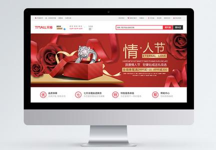淘宝天猫红色大气浪漫情人节banner图片