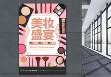 化妆品美妆盛宴促销海报图片