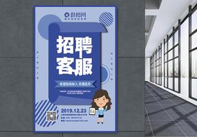 蓝色简约2019招聘海报图片