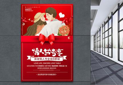 红色浪漫情人节专享促销海报图片