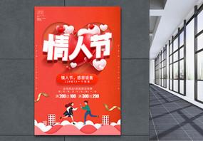 珊瑚橙情人节促销海报图片