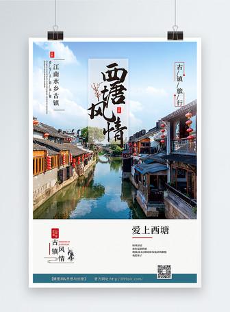 江南古镇西塘旅游宣传矢量中国风水墨海报