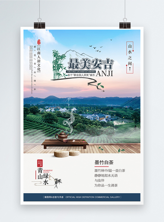 最美安吉白茶旅游宣传矢量