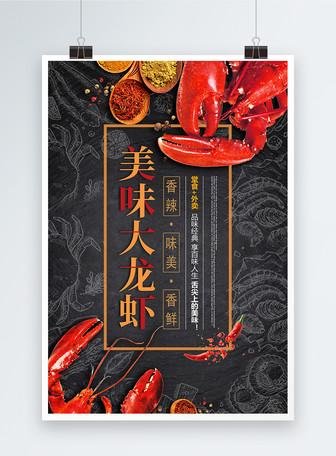 美食大龙虾海报