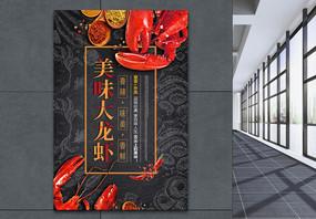美食大龙虾海报图片