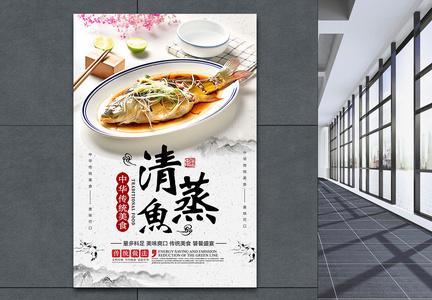 清蒸鱼美食海报图片