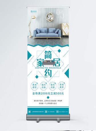 蓝色简约几何家居装饰促销宣传X展架易拉宝