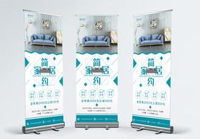 蓝色简约几何家居装饰促销宣传X展架易拉宝图片