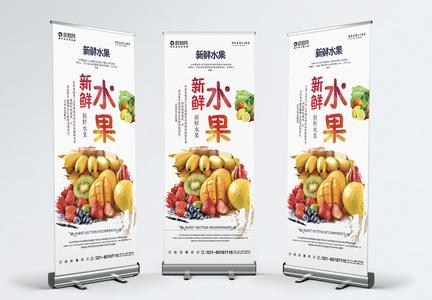 简约大气有机新鲜水果生鲜店促销宣传X展架易拉宝图片