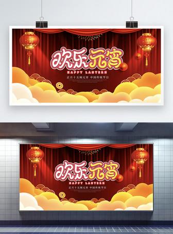 喜庆风欢乐元宵节日展板