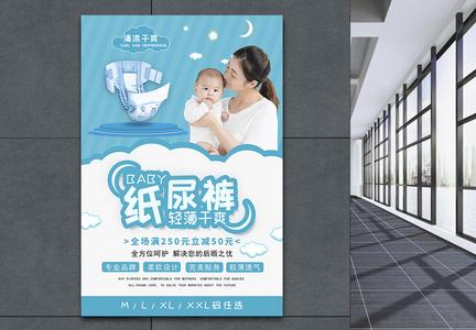 简约浅蓝色纸尿裤母婴用品海报图片