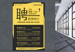 黑黄商务企业招聘海报图片