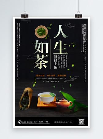 中国风茶海报