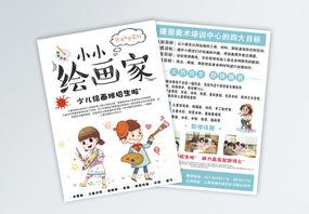 卡通儿童美术绘画宣传单图片