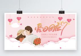 浪漫唯美剪纸风情人节展板图片