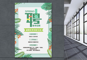绿色小清新春季招聘海报图片