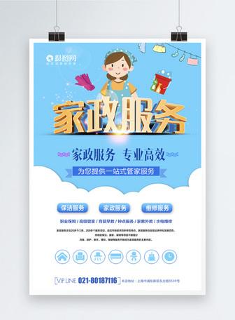 蓝色清新家政服务立体字海报