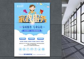 蓝色清新家政服务立体字海报图片