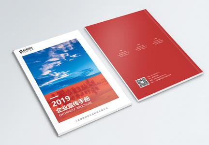 红色大气简约企业画册封面图片