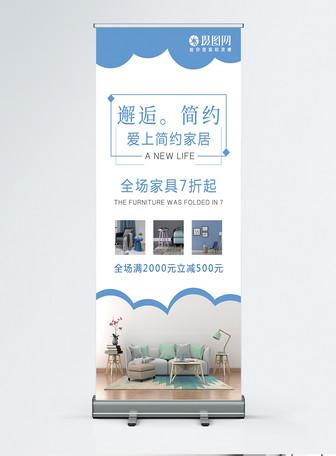 蓝色几何简约家居装饰宣传促销X展架易拉宝