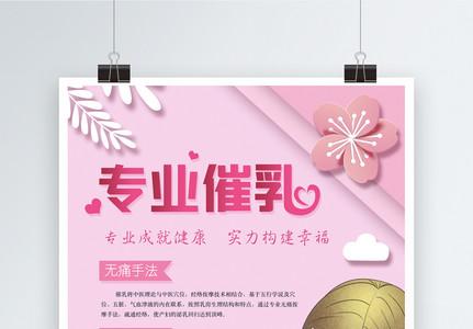 粉色唯美专业催乳海报图片