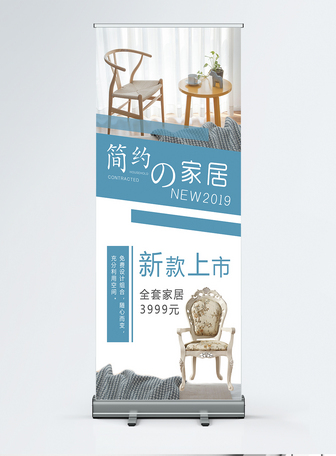 蓝色简约家居装饰设计活动促销X展架易拉宝