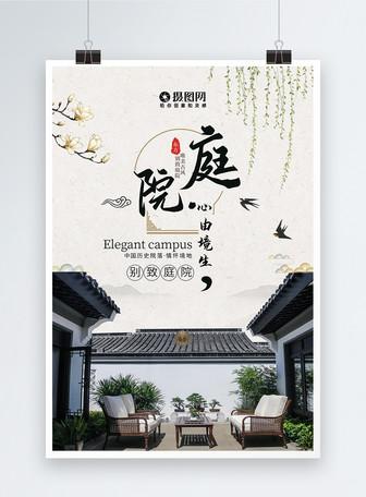 中国风地产庭院海报