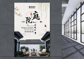 中国风地产庭院海报图片