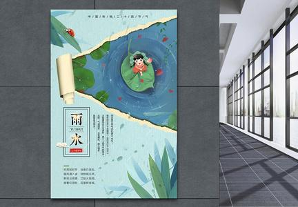 撕纸风二十四节气雨水节气海报图片