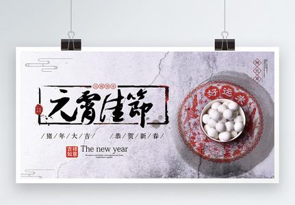 水墨风元宵佳节展板图片