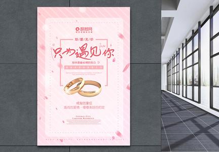 粉色浪漫珠宝首饰海报图片