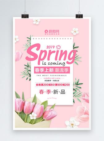 浪漫粉色春季上新海报