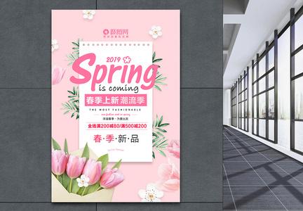 浪漫粉色春季上新海报图片