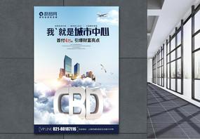 创意城市中心CBD地产海报图片