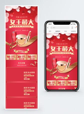 天猫38妇女节化妆品促销手机端模板