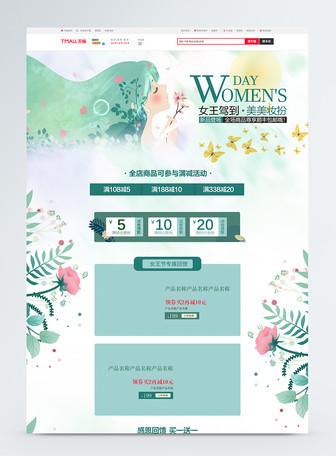 清新女王驾到38妇女节化妆品促销淘宝首页