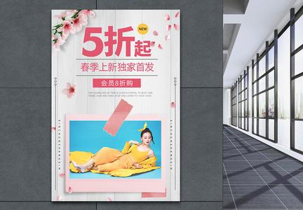 春季上新促销海报图片