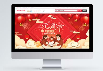 红色喜庆元宵节促销淘宝banner图片
