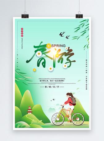 清新春天旅游踏青春游记海报