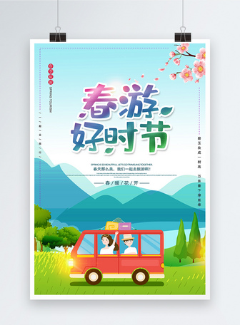 清新春天旅游踏青郊游海报