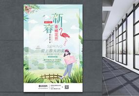简约小清新春季大促促销海报图片