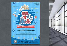 蓝色卡通母婴用品促销海报海报图片
