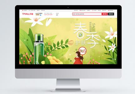 绿色唯美春季护肤美妆护理首页图片