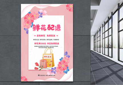 粉色鲜花配送海报图片