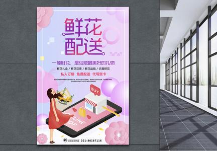 炫彩渐变2.5d鲜花配送海报图片