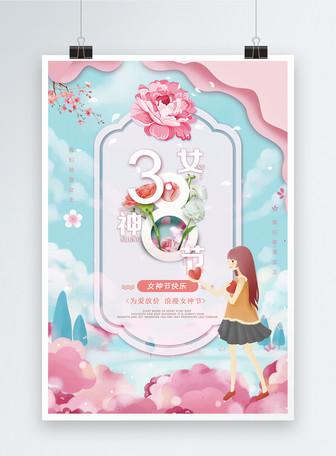 剪纸风38女神节节日海报