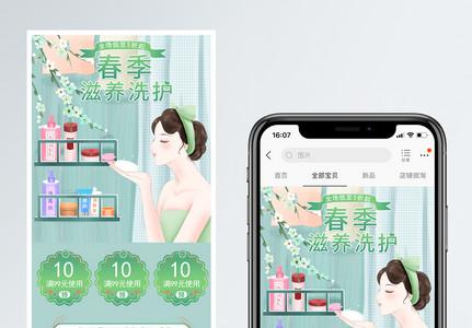 春季滋养洗护商品促销淘宝手机端模板图片