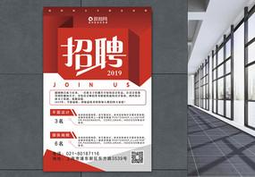红色简约大气企业招聘海报图片