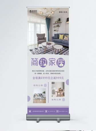 紫色简约家居装饰公司活动促销宣传X展架易拉宝