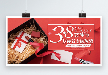 红色女神节专属口红促销展板图片